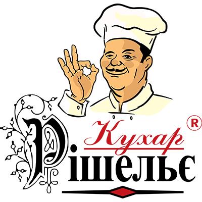 Кухар Рішельє