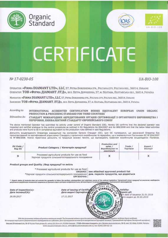 Сертификат органической продукции