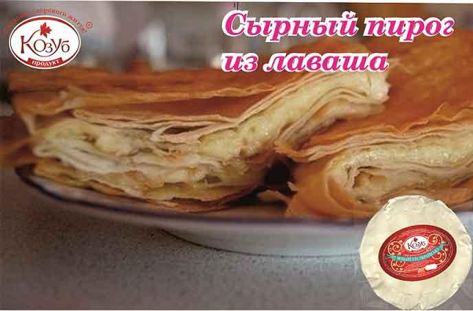 СЫРНЫЙ ПИРОГ С ЛАВАША.