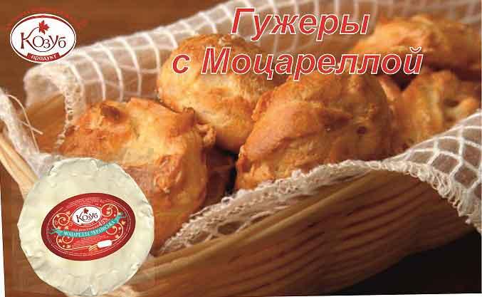 ГУЖЕРЫ С СЫРОМ МОЦАРЕЛЛА.
